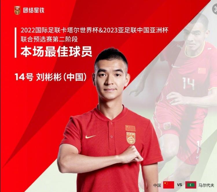 官方:刘彬彬获得国足与马尔代夫比赛最佳球员