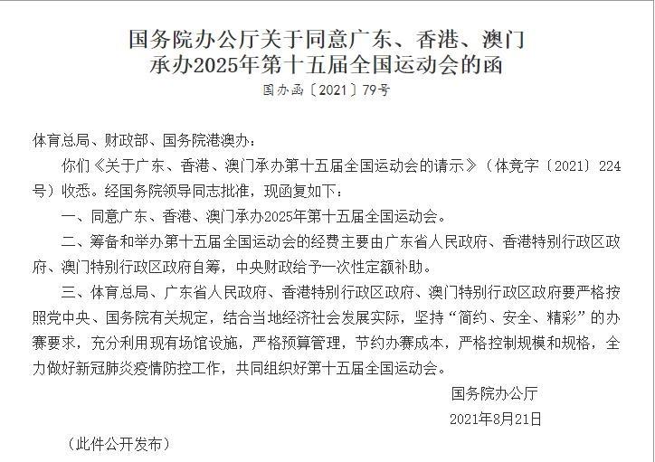 广东、香港、澳门将承办2025年第十五届全国运动会