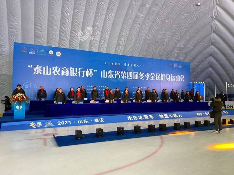山东省第四届冬季全民健身运动会开幕