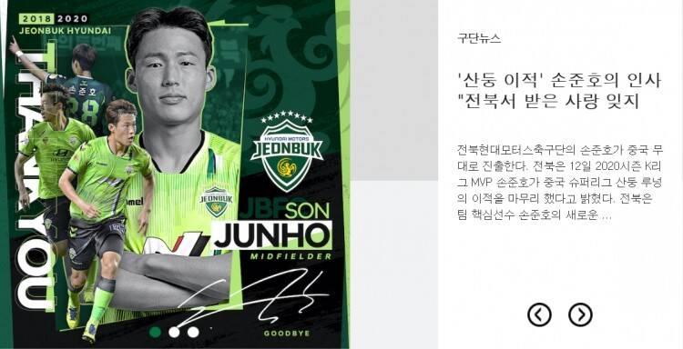 全北现代官方:K联赛MVP孙准浩加盟山东鲁能