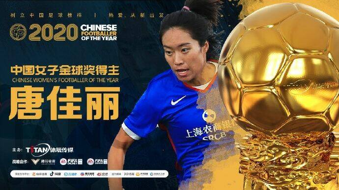 官方:唐佳丽当选2020年中国女子金球奖