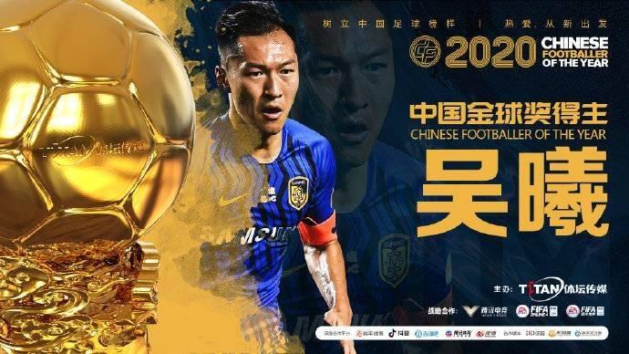 官方:吴曦荣获2020中国金球奖