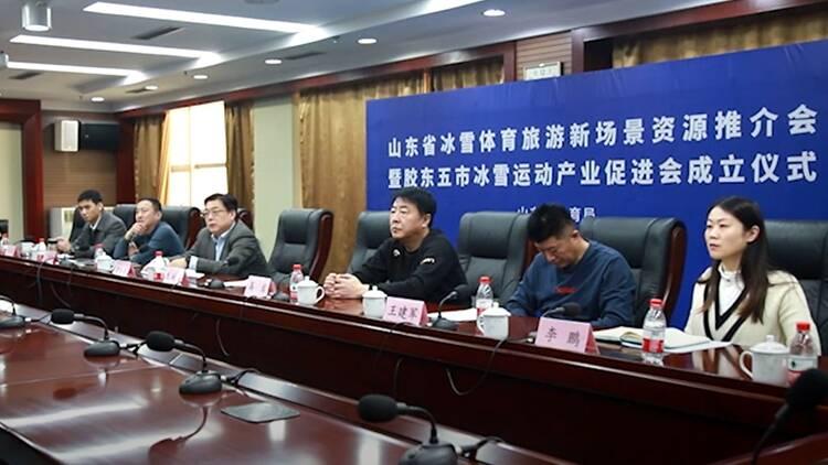 山东省冰雪体育旅游新场景资源推介会成立仪式举行