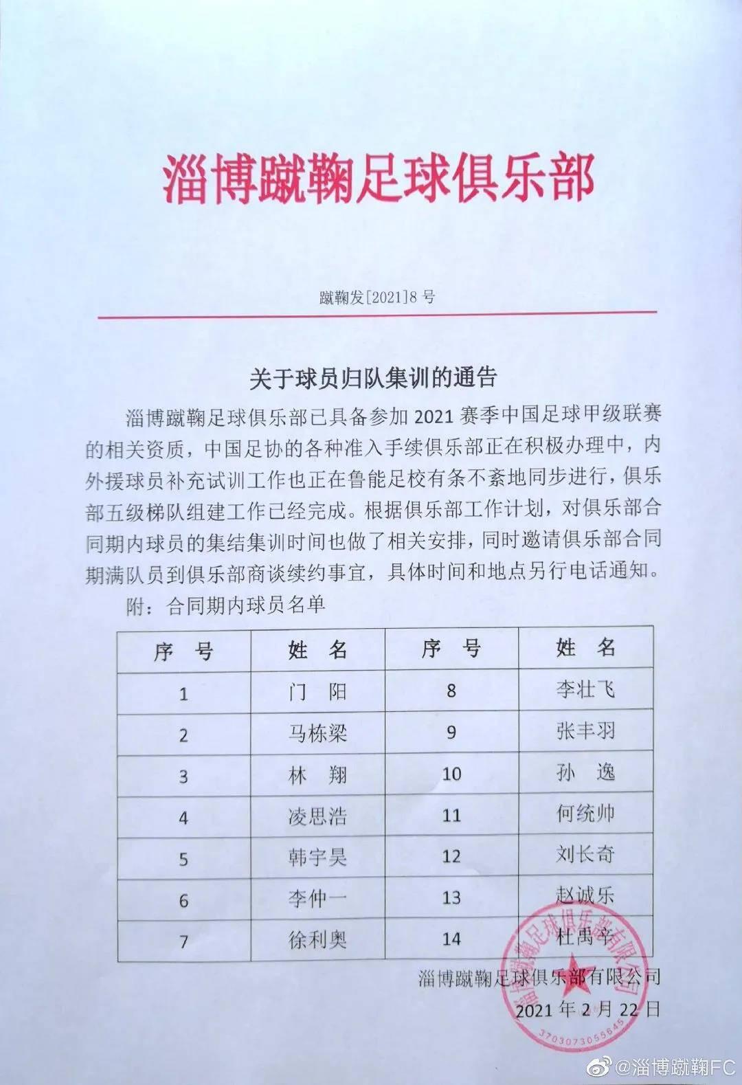 官方:淄博蹴鞠获得参加中甲联赛相关资质 准入手续正在积极办理