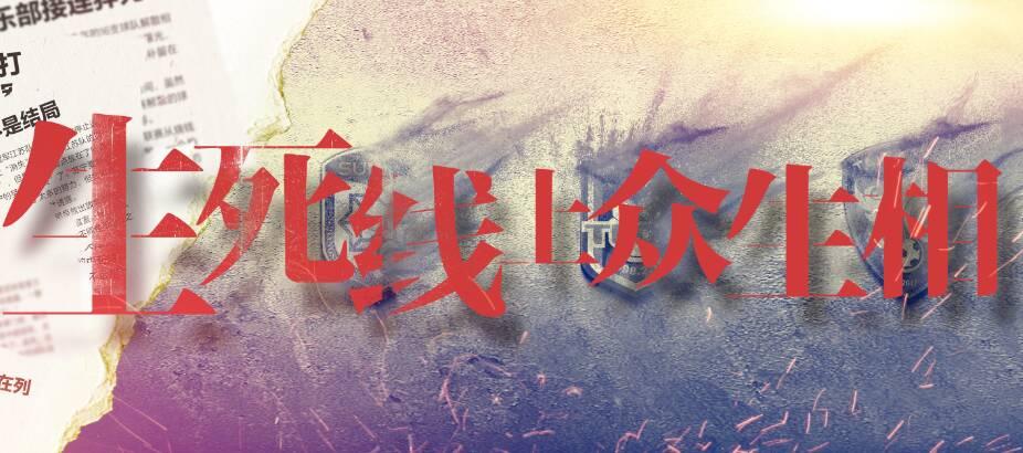 """今晚19:20《侃球时间》!中国职业足球寒冬已至 探讨各级球队该如何""""活下去""""?"""