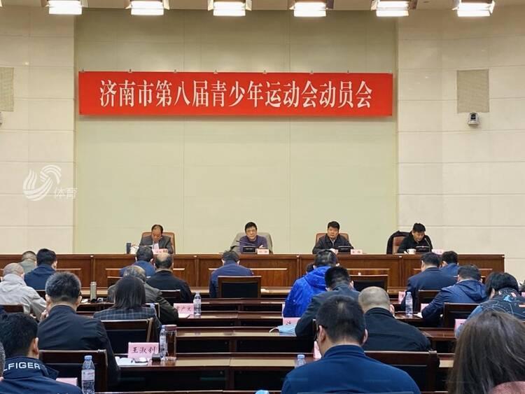 青少年体教融合工作迈上新起点  ——2021年济南市第八届青少年运动会动员会议成功召开