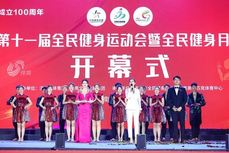 济南市第十一届全民健身运动会暨全民健身月主题活动开幕