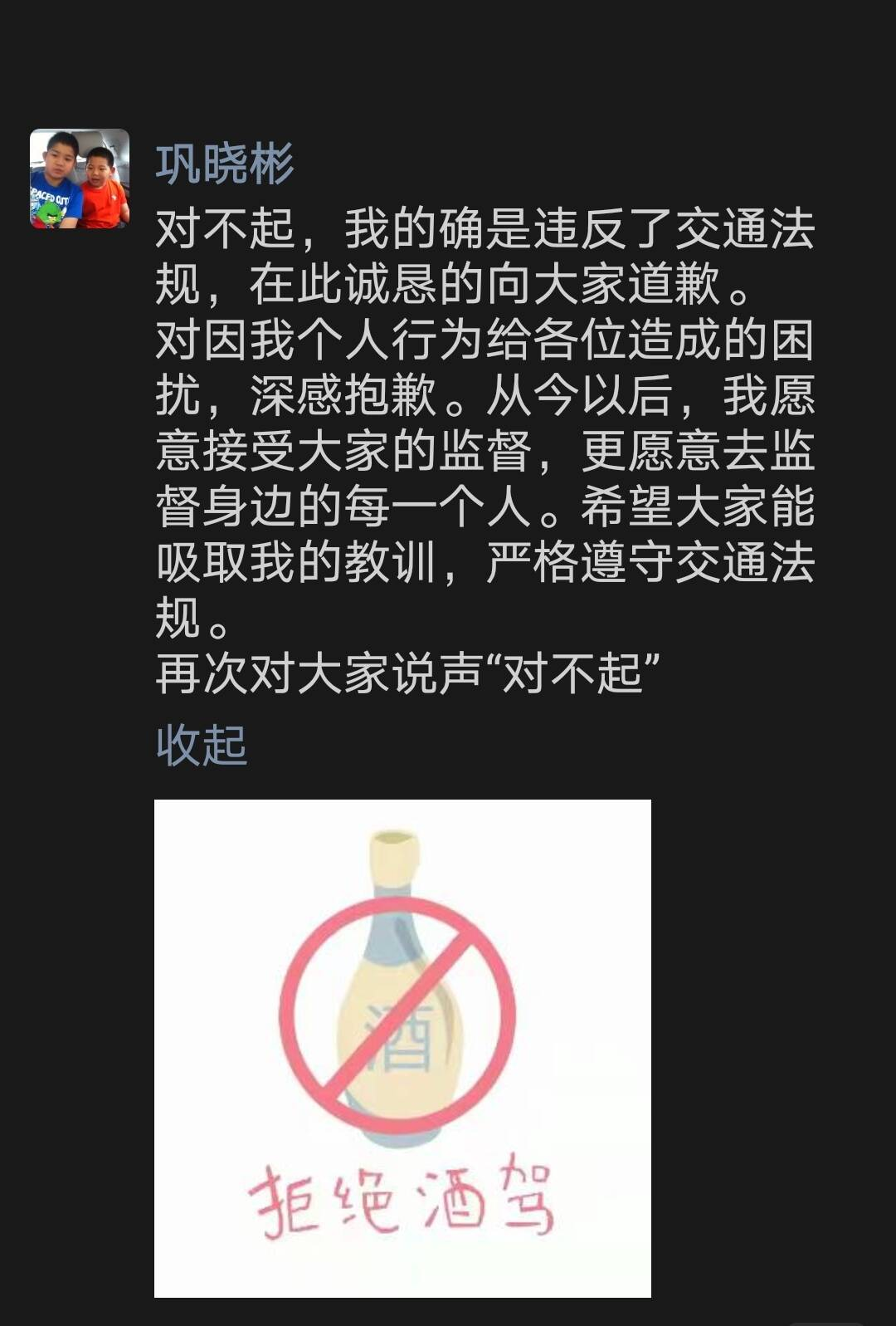 巩晓彬:我的确是违反了交通法规 对大家说声对不起
