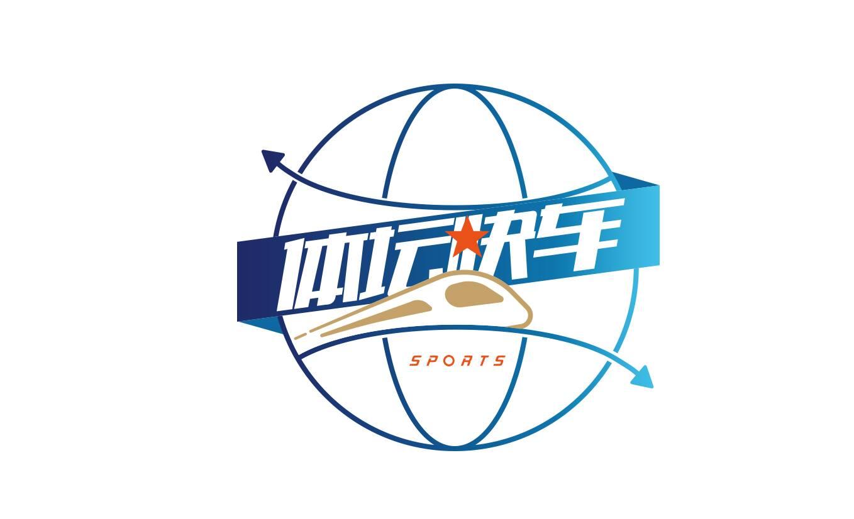 体坛快车丨泰山队国脚具备跟队训练条件,NBA总决赛7月7日9点开打