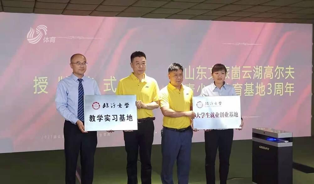 开启室内高尔夫运动新篇章 山东文旅崮云湖高尔夫体验中心盛大开业