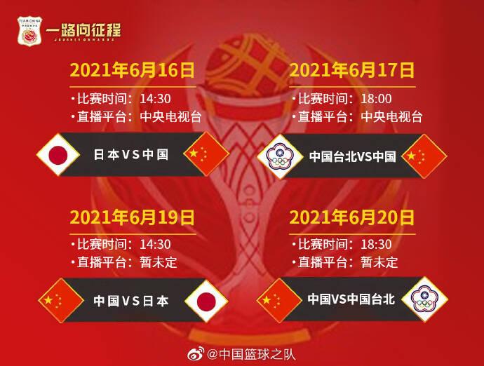 中国男篮亚洲杯预选赛16日首战日本 14人大名单出炉
