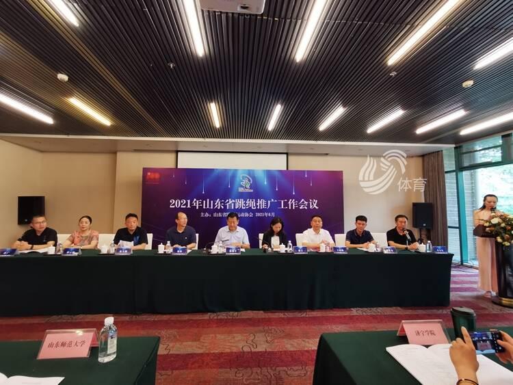 90余位代表参与!山东省跳绳运动推广工作会议在济南召开