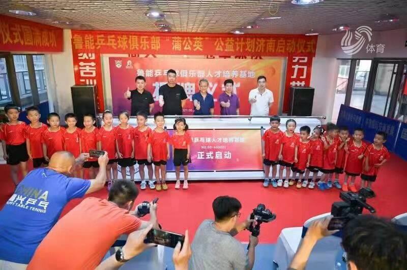 鲁能乒乓球俱乐部人才培养基地揭牌仪式圆满落幕