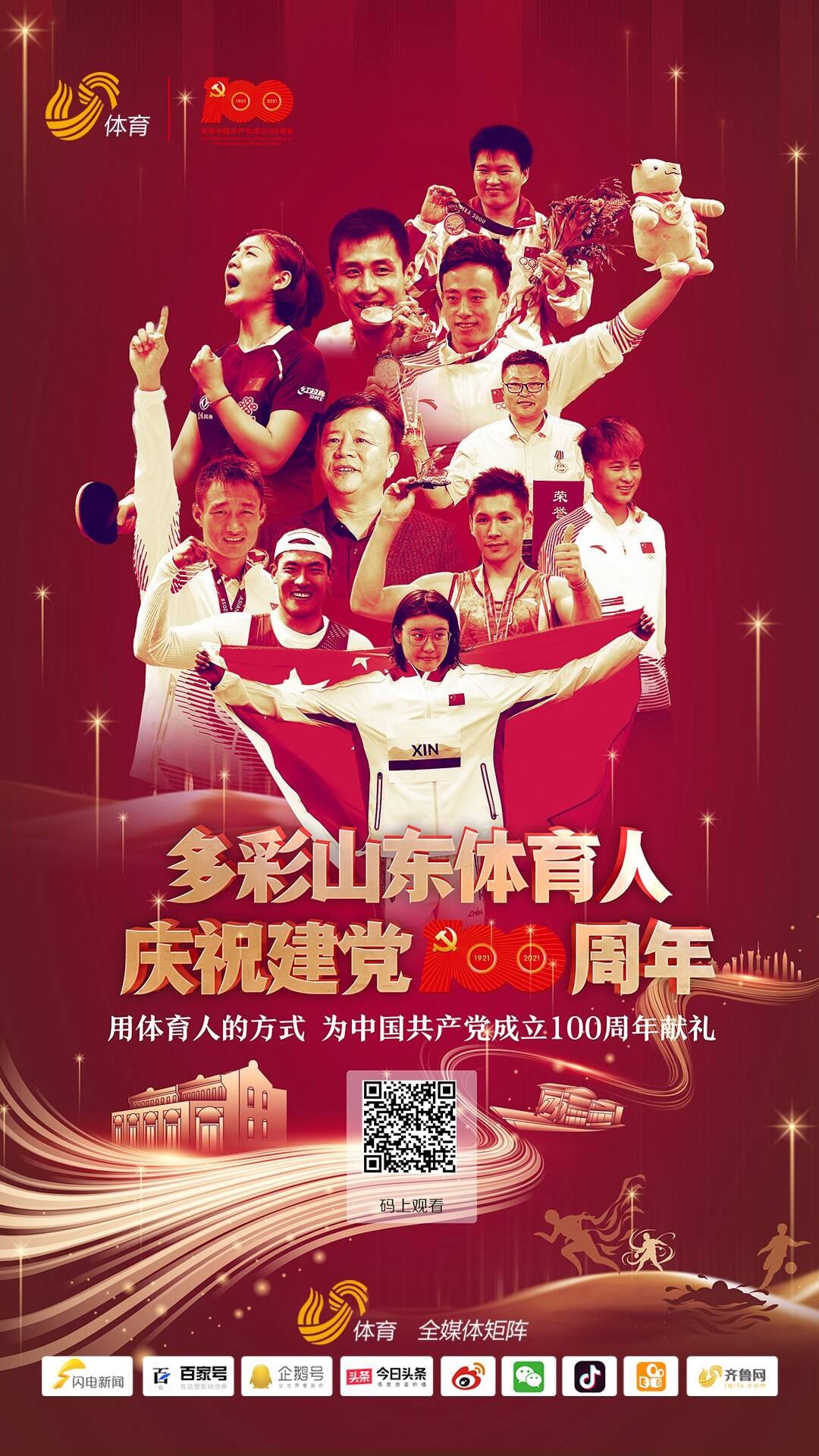 用体育人的方式庆祝!建党100周年山东体育人物特别策划专题来了