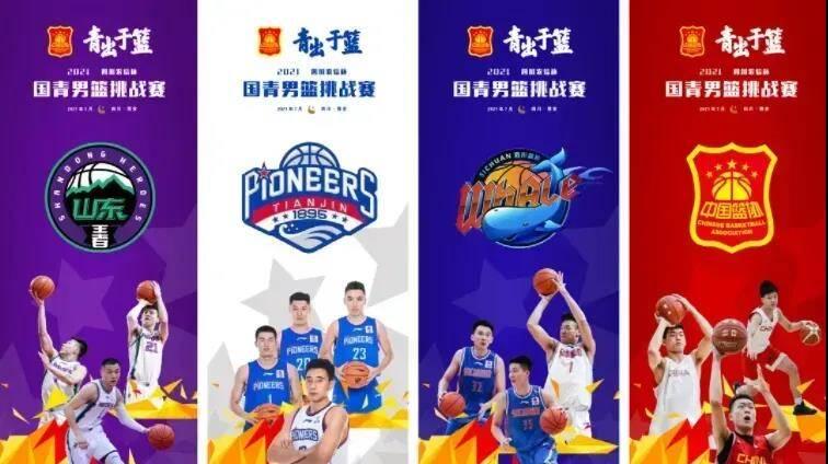 國青男籃挑戰賽:孫浩欽34分,山東86-89不敵國青男籃遭遇兩連敗