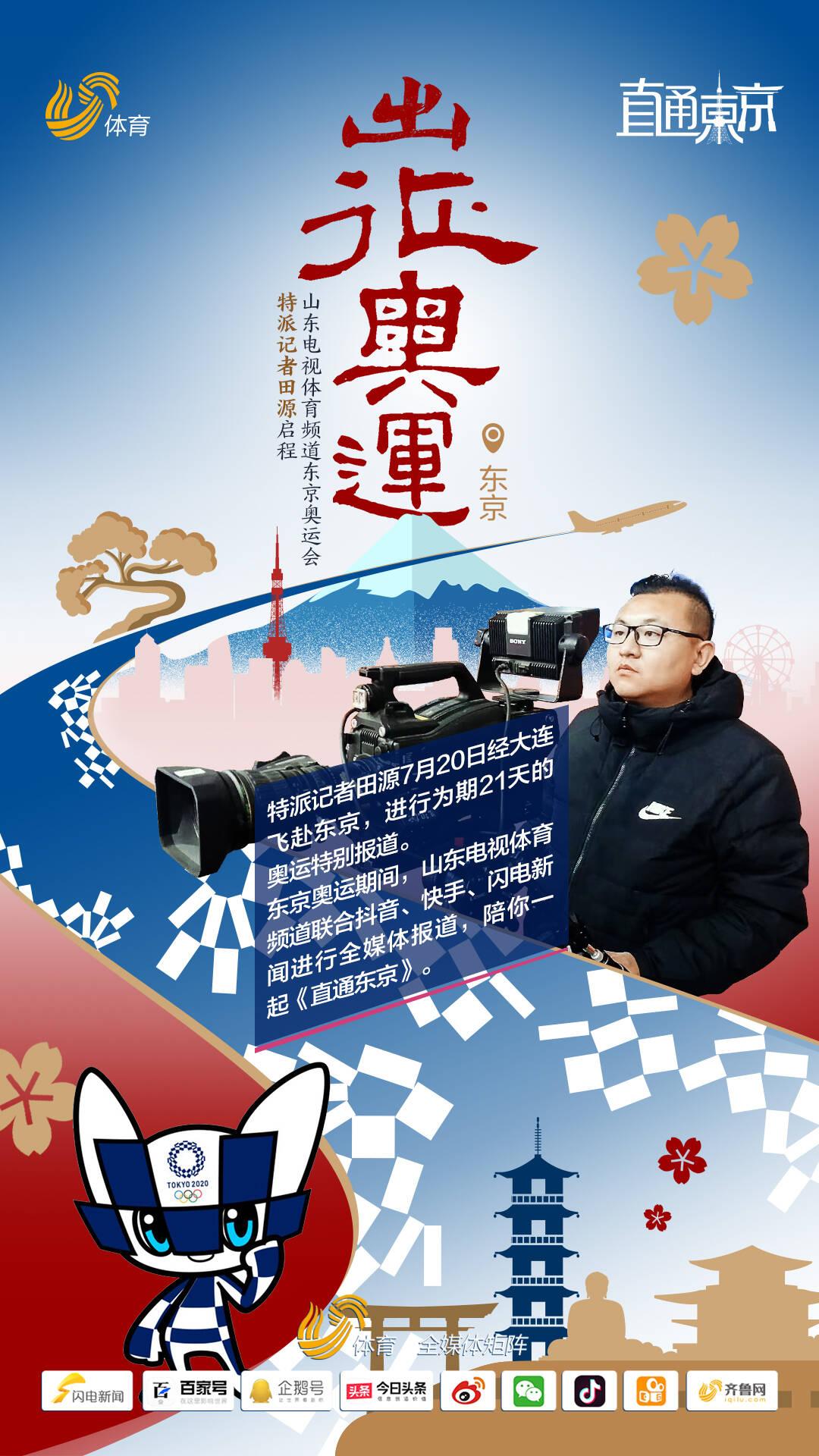 启程!山东电视体育频道特派记者出征东京奥运会