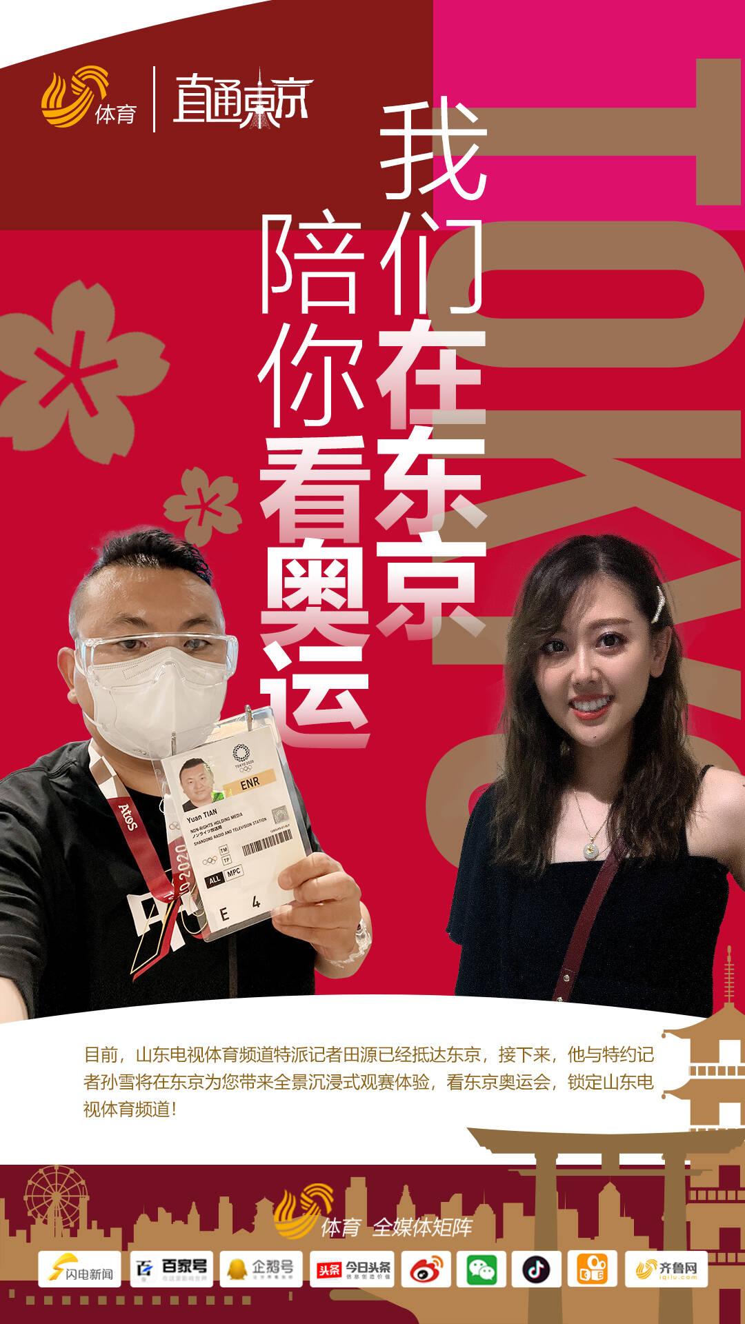我们在东京陪你看奥运!山东电视体育频道前方报道团队已就位