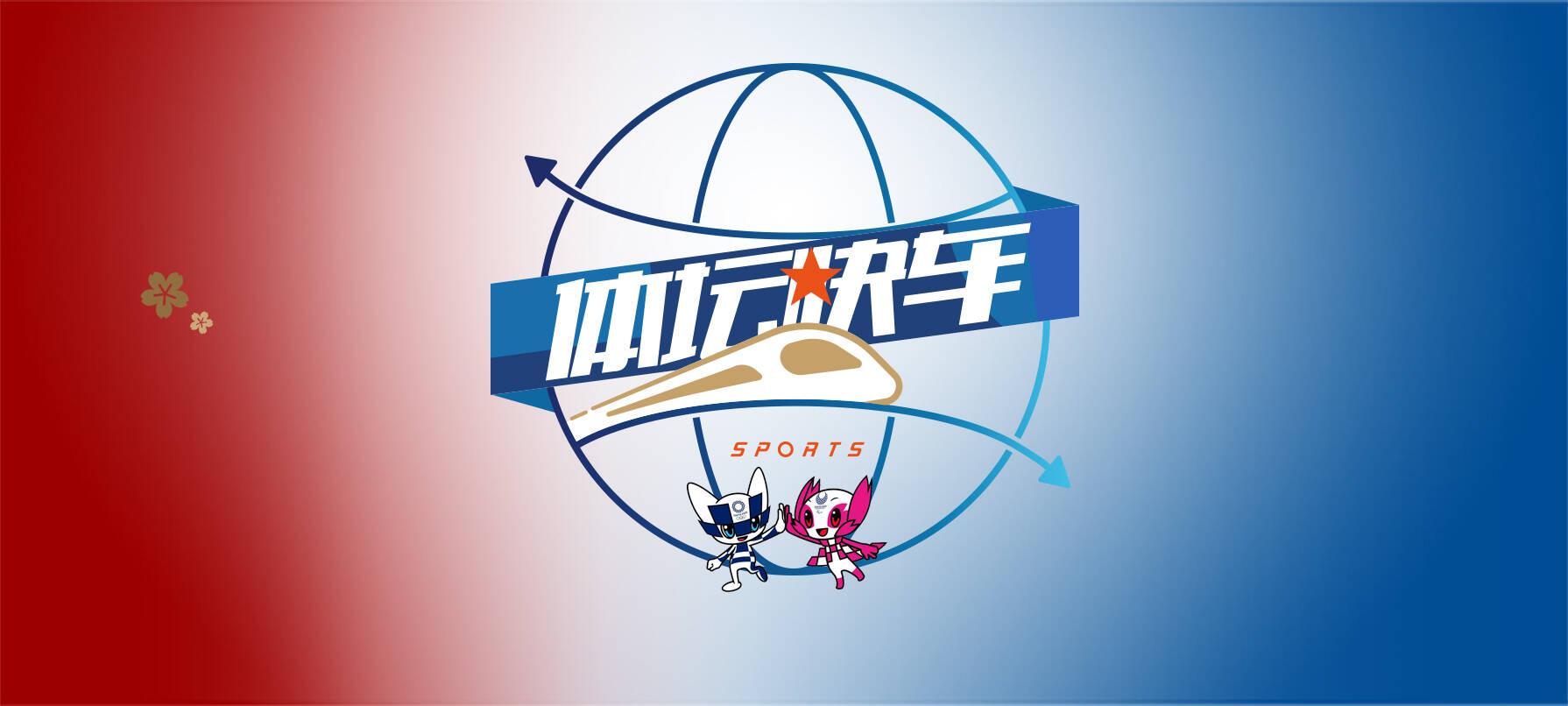 體壇快車丨中國17金暫居獎牌榜第一  中國女子八人單槳決賽摘銅