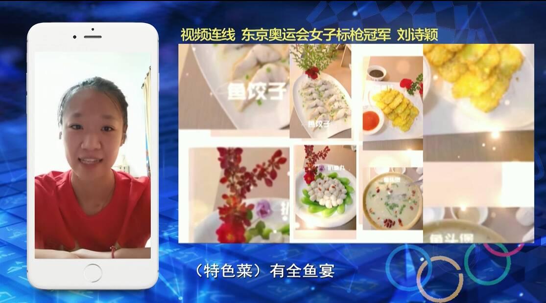 《奥运冠军·荣耀》丨奥运标枪冠军刘诗颖介绍自家饭店特色菜,想想就垂涎三尺,这你能忍得住?