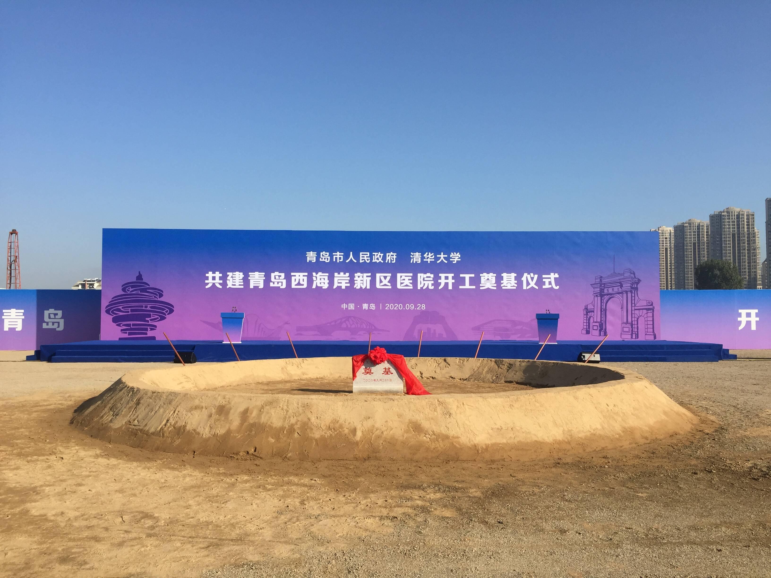 总投资约45亿元!清华大学附属青岛医院在西海岸新区开工奠基