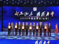 新区8家企业入选山东省高端品牌培育企业